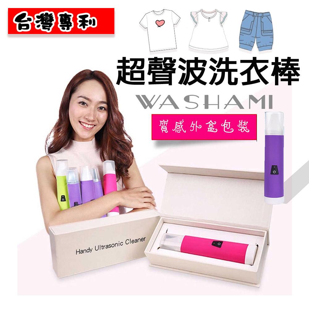 WASHAMl-超聲波洗衣棒紫色