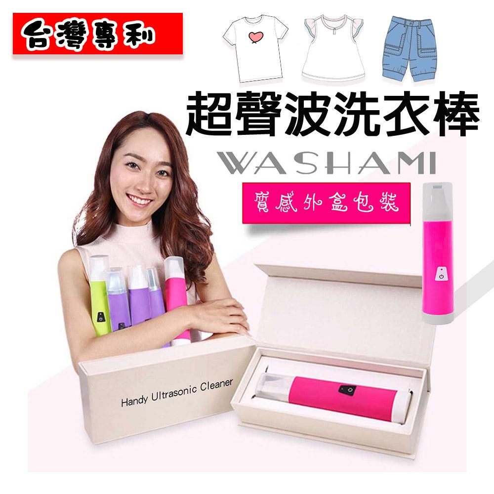 WASHAMl-超聲波洗衣棒桃紅色