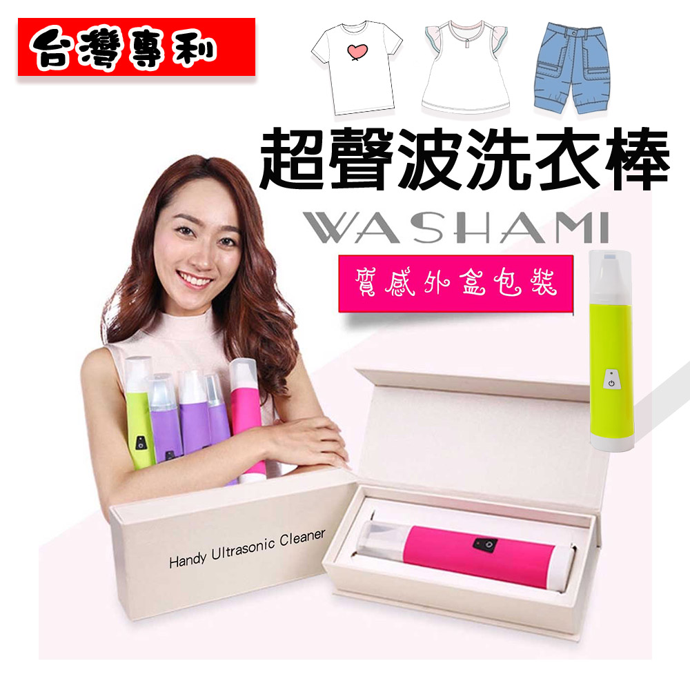 WASHAMl-超聲波洗衣棒綠色