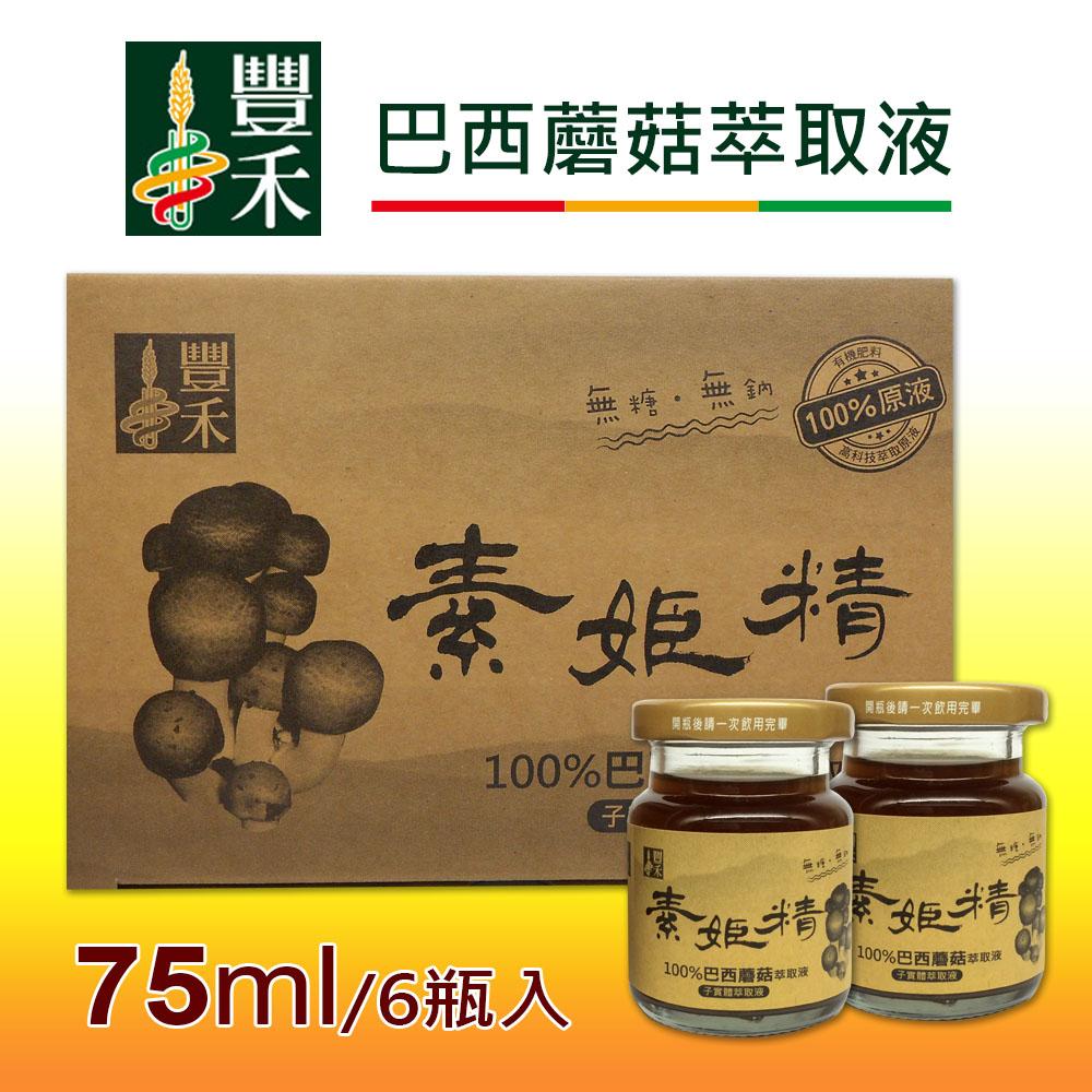 豐禾生技 誠實素姬精 巴西蘑菇子實體萃取液 75mlx6入