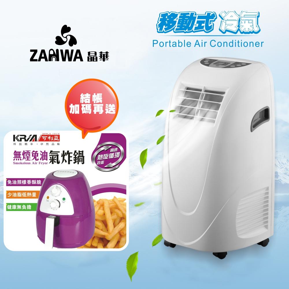 ZANWA晶華 移動式冷氣機/除濕機/空調機 ZW-LD08C (贈送氣炸鍋)