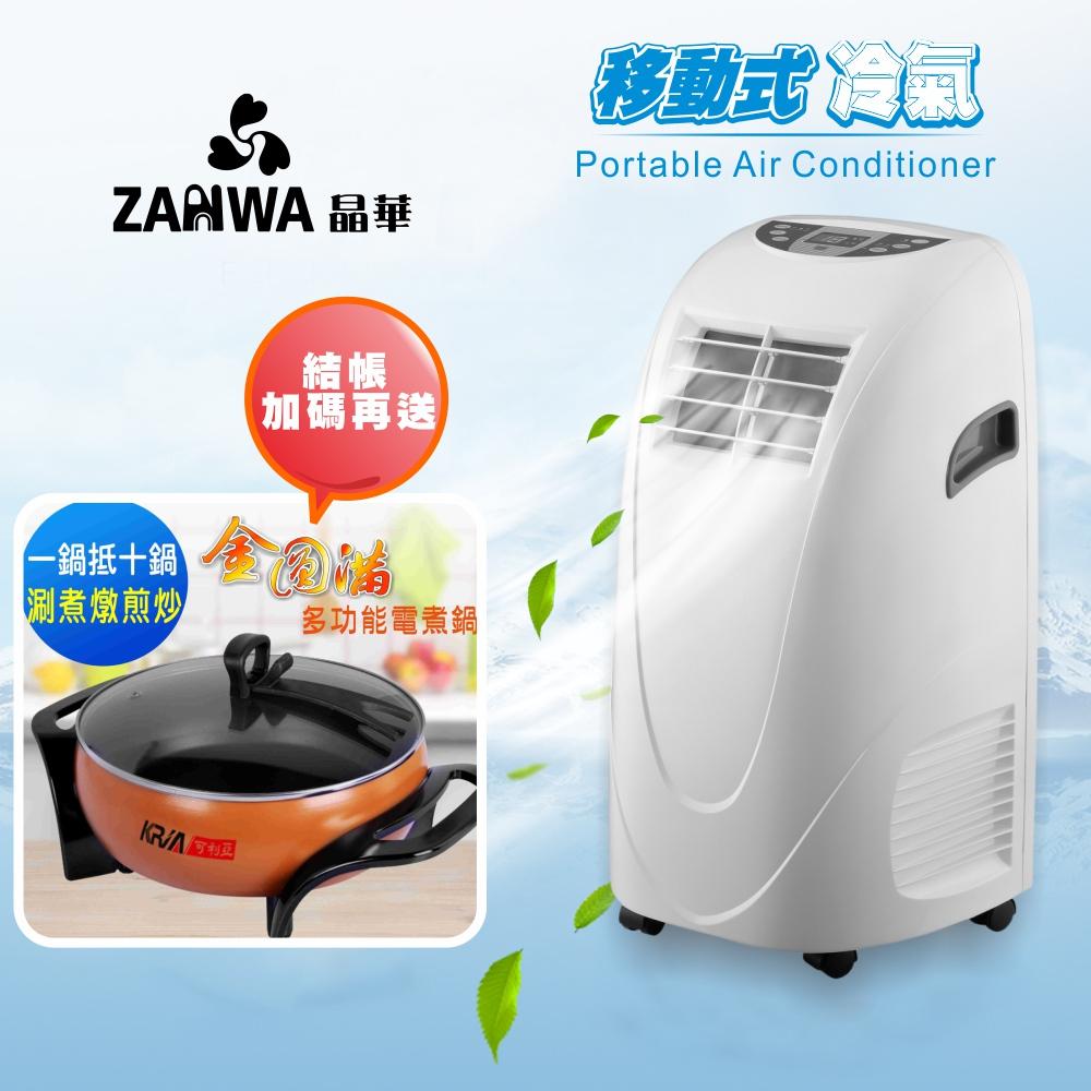 ZANWA晶華 移動式冷氣機/除濕機/空調機 ZW-LD08C(贈送電煮鍋)