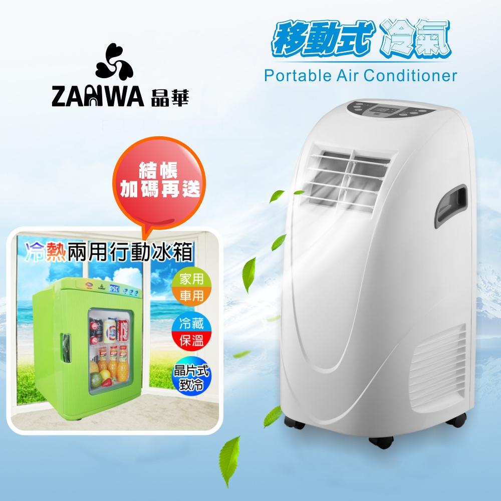 ZANWA晶華 移動式冷氣機/除濕機/空調機 ZW-LD08C (贈送 行動冰箱)