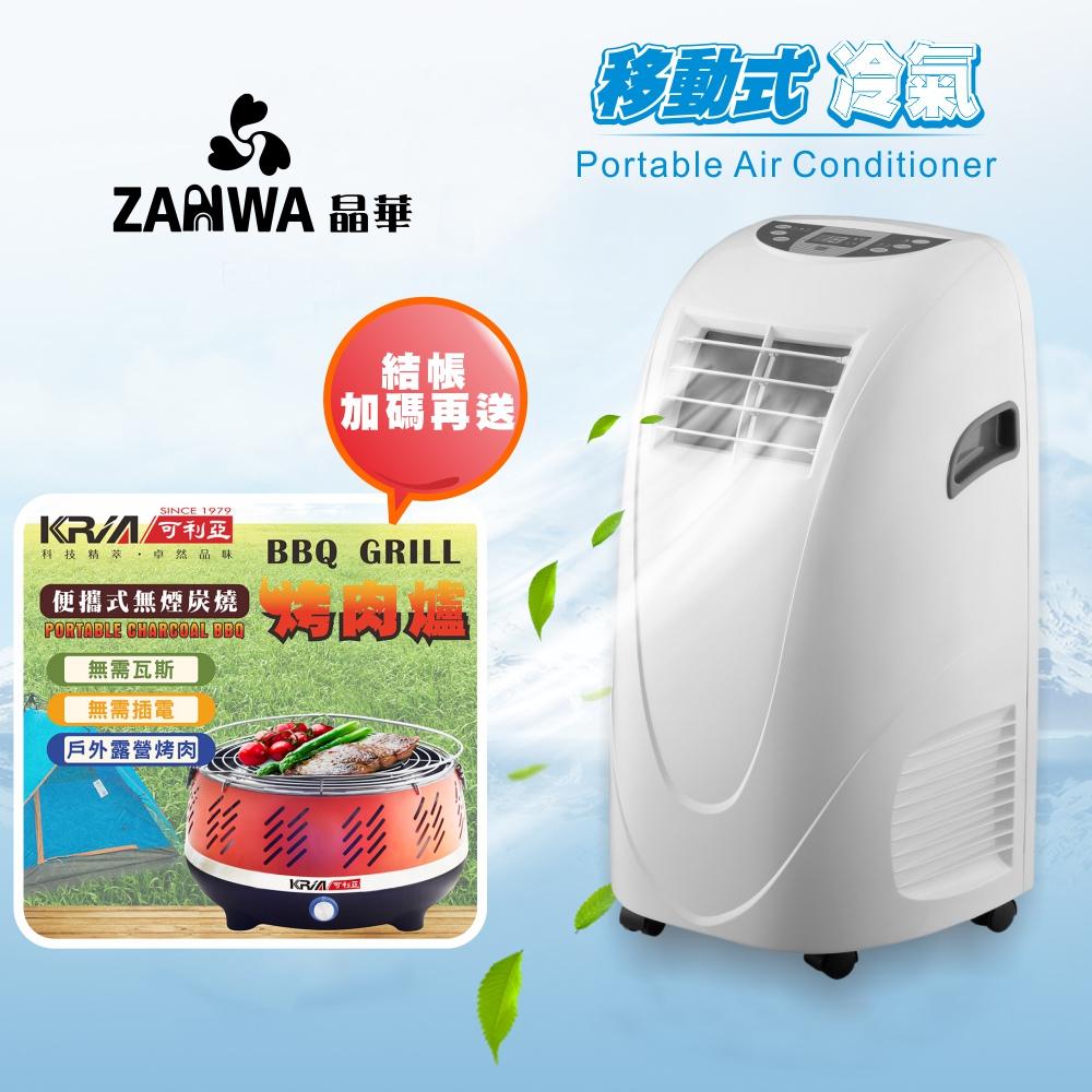 ZANWA晶華 移動式冷氣機/除濕機/空調機 ZW-LD08C (贈無煙炭燒烤肉爐)