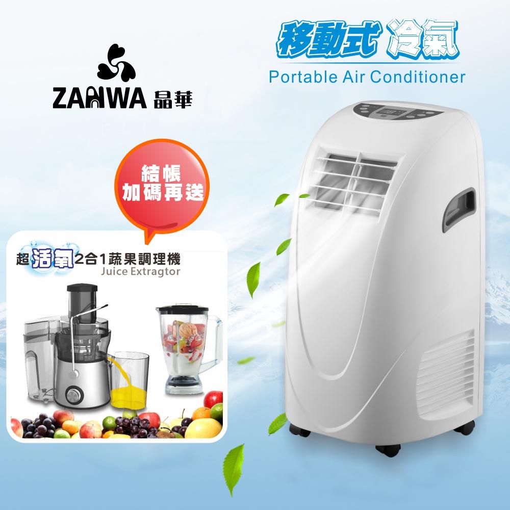 ZANWA晶華 移動式冷氣機/除濕機/空調機 ZW-LD08C(贈送多功能蔬果調理機)