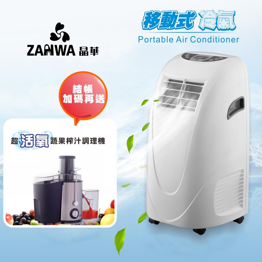 ZANWA晶華 移動式冷氣機/除濕機/空調機 ZW-LD08C(贈送蔬果調理機)