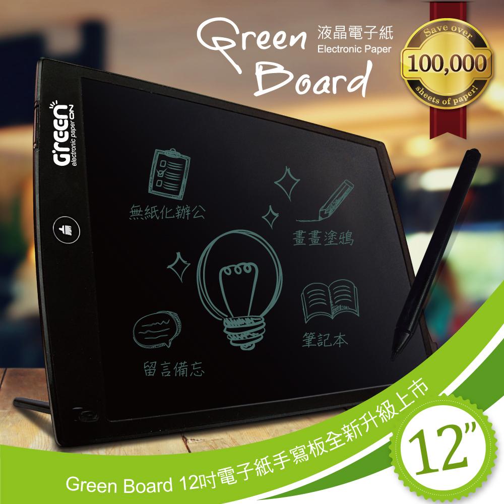Green Board 12吋 電子紙手寫板全新升級上市- 時尚黑 - (畫畫塗鴉、留言備忘、筆記本、無紙化辦公)