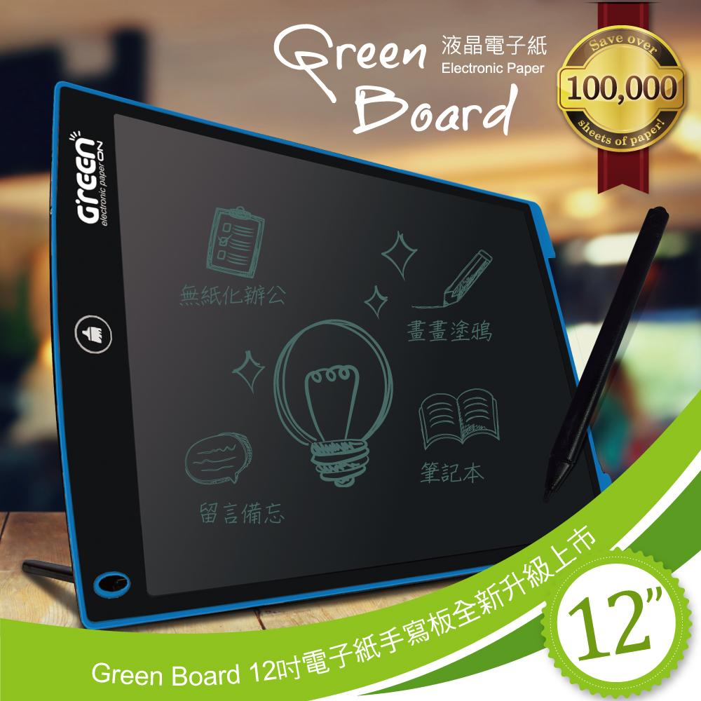Green Board 12吋 電子紙手寫板全新升級上市- 優雅藍 - (畫畫塗鴉、留言備忘、筆記本、無紙化辦公)