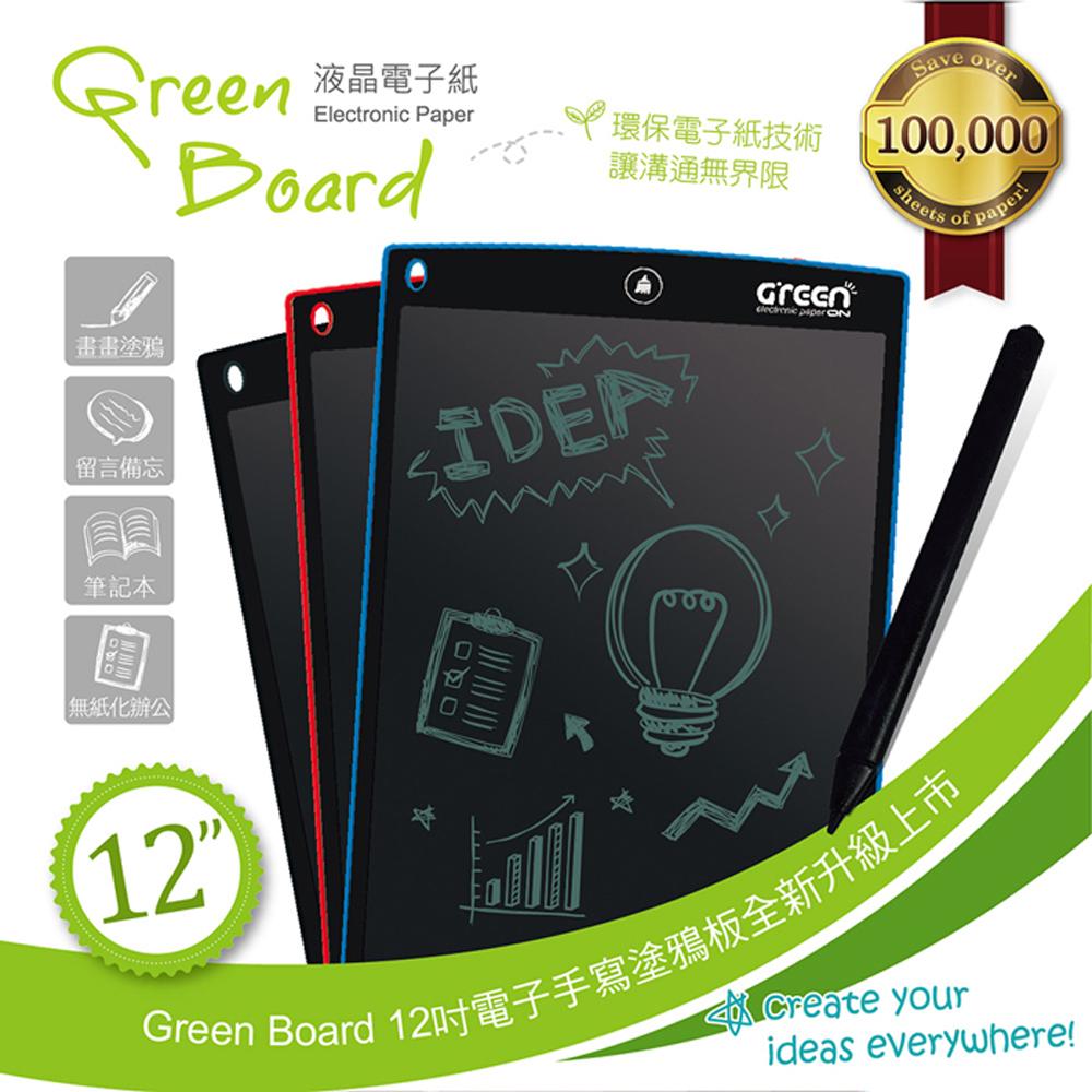 《超大書寫面積 》Green Board 12吋 電子紙手寫板-時尚黑