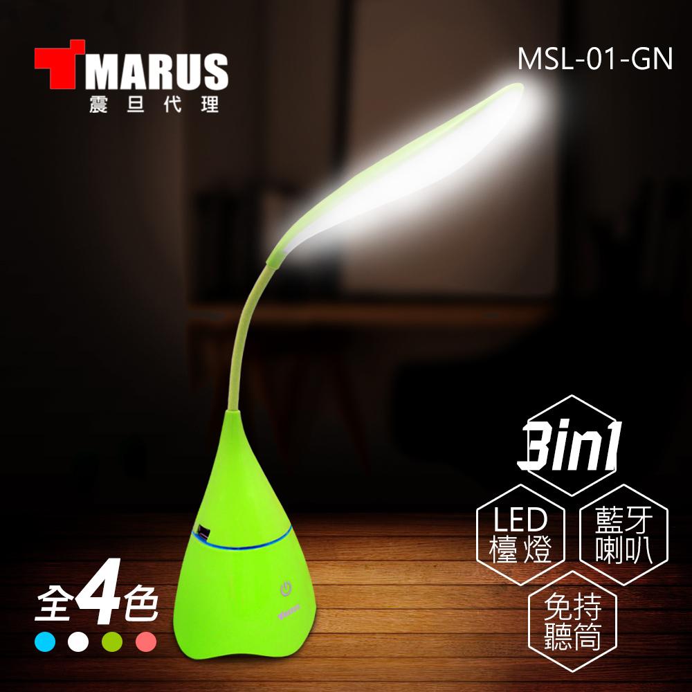 MARUS馬路 LED照明藍牙喇叭檯燈+免持通話(MSL-01)青草綠