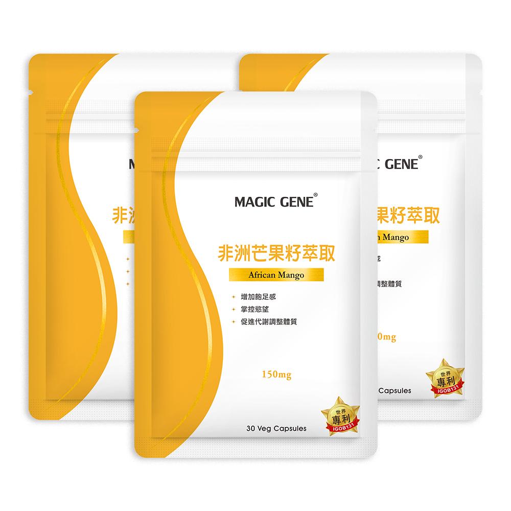 Magic Gene 非洲芒果籽萃取(30顆/包)3包組
