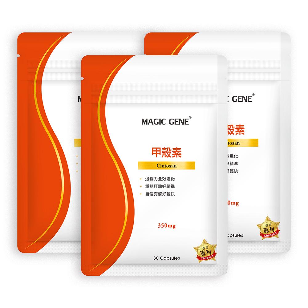Magic Gene 甲殼素膠囊食品(30顆/包)3包組