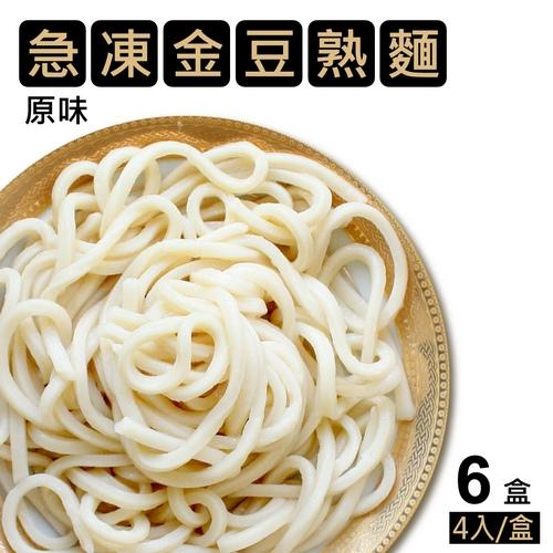 【答客豆】急凍金豆熟麵(原味)-麵麵俱到 幸福分享組