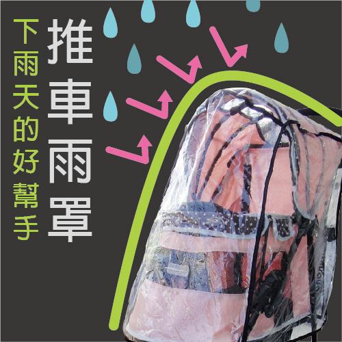 【IBIYAYA依比呀呀】推車雨罩-L(建議載重25公斤(含)以上推車適用)透明
