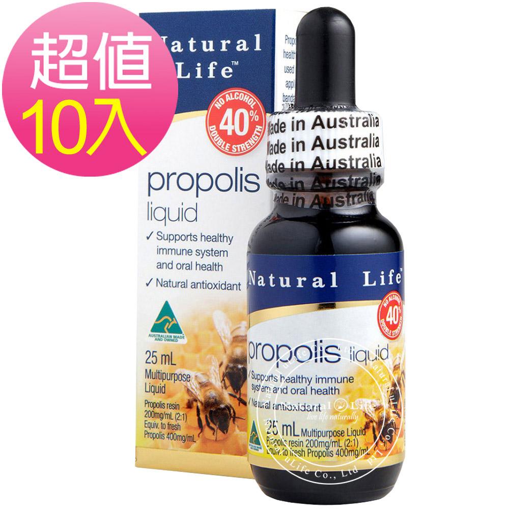 澳洲Natural Life無酒精40%蜂膠液10瓶團購組(25ml x10瓶)(清真認證)