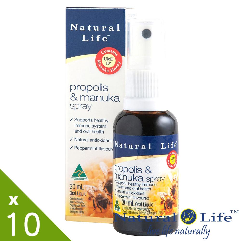 澳洲Natural Life活性麥蘆卡蜂膠噴劑10瓶團購組(30mlx10瓶)