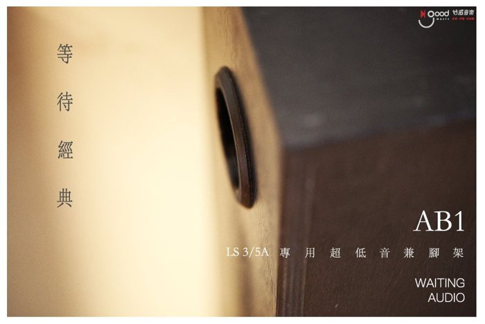 好感音樂 Waiting Audio AB~1 LS 3 5A 超低音兼腳架 /