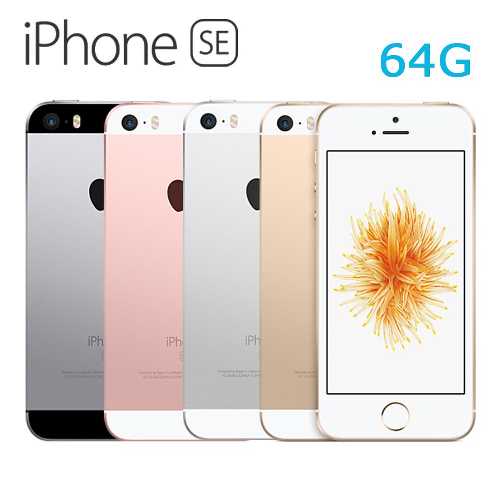 Apple iPhone SE 64G 四吋智慧手機※送保貼+保護套※太空灰