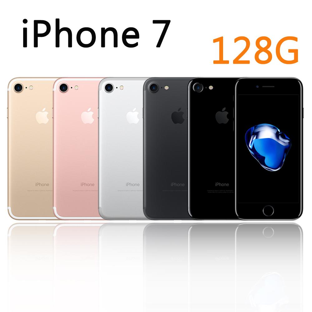Apple iPhone 7 (128GB ) 4.7吋高階防水智慧機※送保貼+保護套※銀