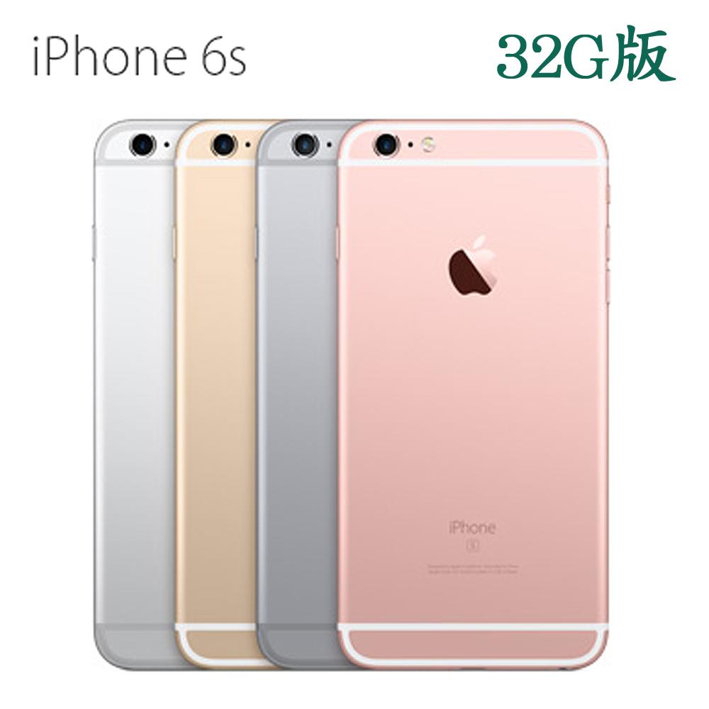Apple iPhone 6S (32GB )高階智慧手機※加贈保貼+保護套※金