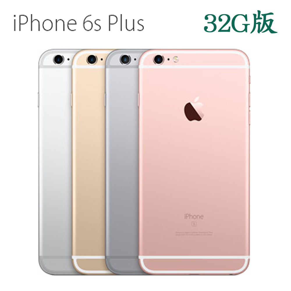 Apple iPhone 6S Plus (32GB )高階智慧手機※加贈保貼+保護套※金