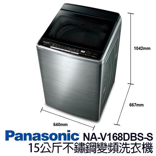 全新機種 Panasonic 15公斤ECO NAVI變頻洗衣機(NA-V168DBS-S(不銹鋼)