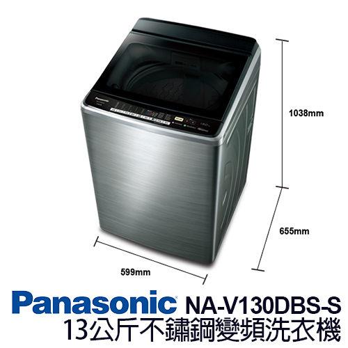 全新機種 Panasonic 13公斤ECO NAVI變頻洗衣機(NA-V130DBS-S(不銹鋼)