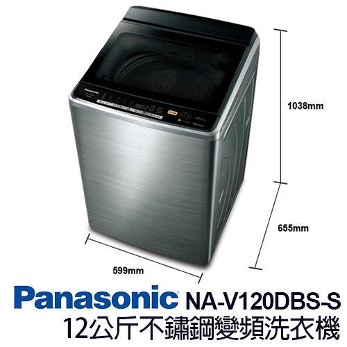 全新機種 Panasonic 12公斤ECO NAVI變頻洗衣機(NA-V120DBS-S(不銹鋼)