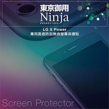 ~東京御用Ninja~LG X Power 高透防刮無痕螢幕保護貼