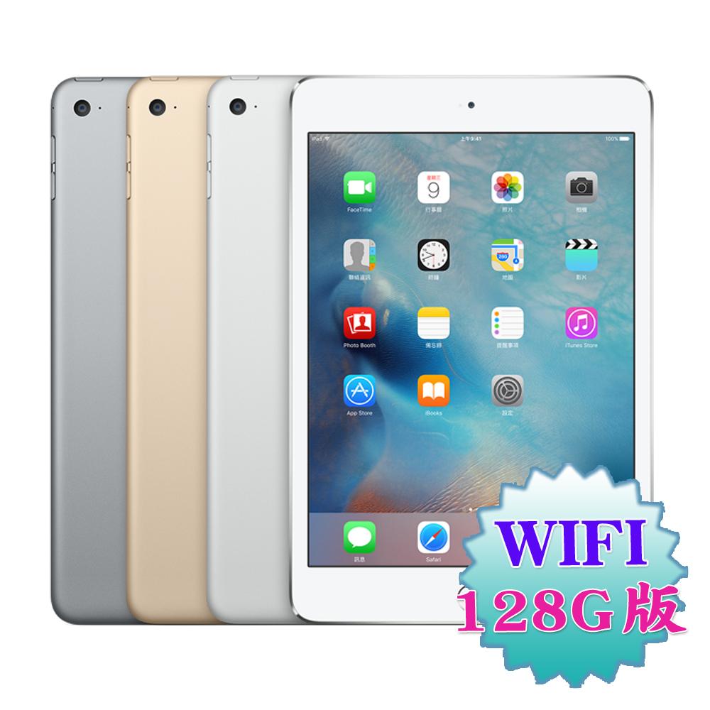 Apple iPad mini 4 智慧平板(128G/WiFi版) ※贈多功能支架※金