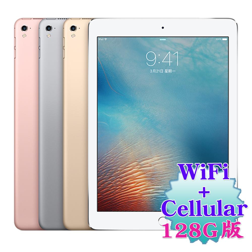 Apple iPad Pro 9.7吋智慧平板(128G/LTE版)※送多功能支架※銀