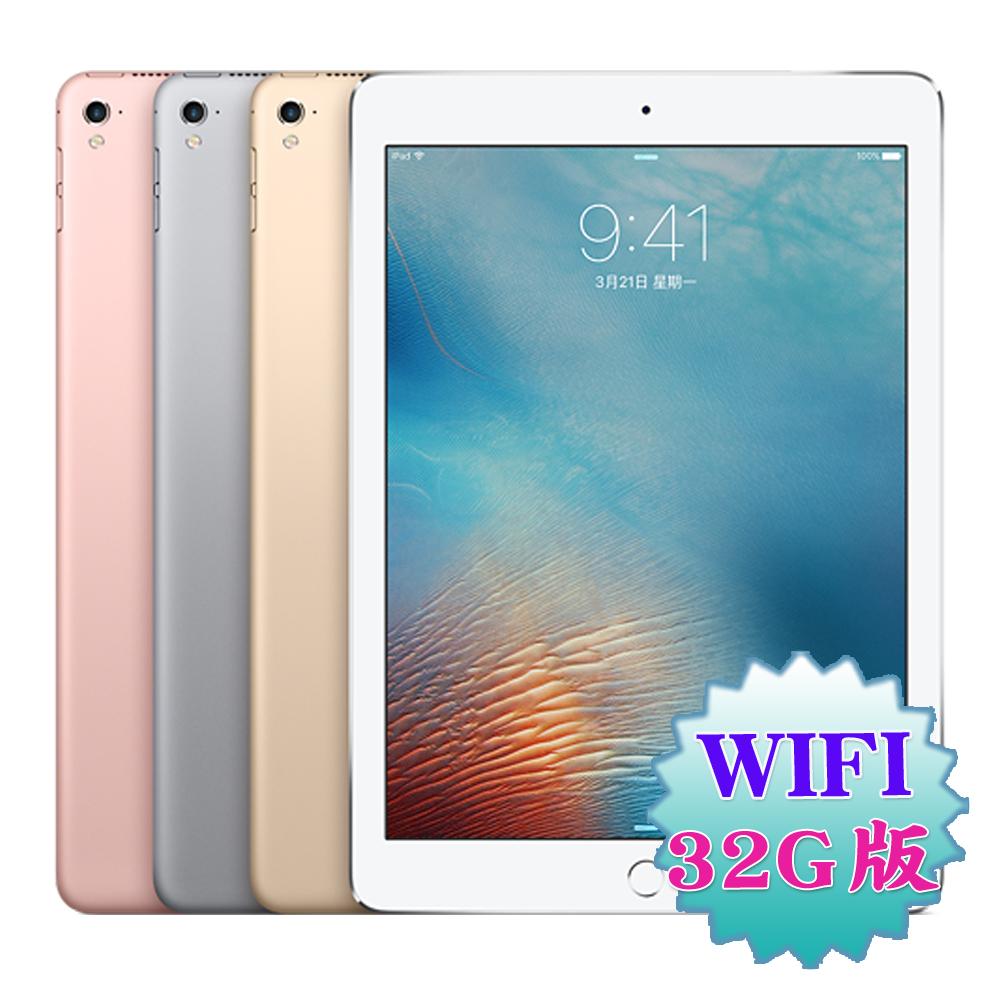 Apple iPad Pro 9.7吋智慧平板(32G/WiFi版)※送多功能支架※金