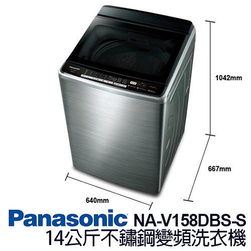 Panasonic 14公斤ECO NAVI變頻洗衣機 NA-V158DBS-S(不銹鋼)春節贈品
