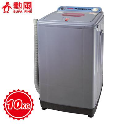 勳風10公斤沖脫雙用脫水機 HF-979