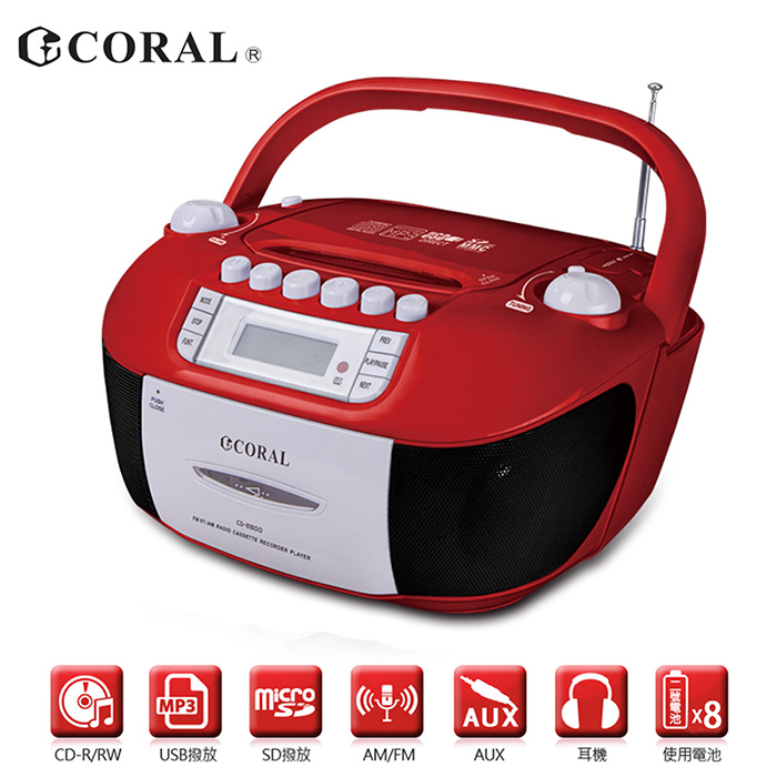 CORAL CD-8800 手提音響