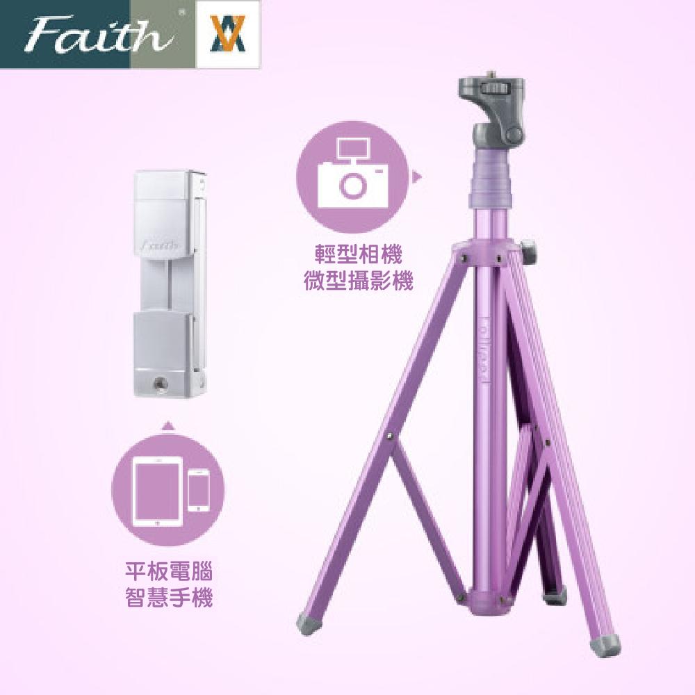 Faith Lollipod自拍樂三腳架附平板夾具 TS1紫