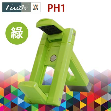 Faith Lollipod PH1 自拍手機夾綠