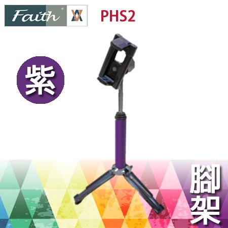 Lollipod自拍樂腳架手機支撐架PHS2紫
