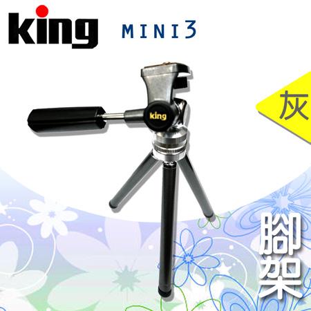 日本king mini3桌上型3節銅管腳架鐵灰