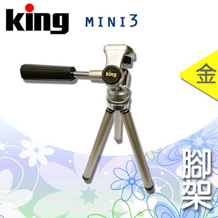 日本king mini3桌上型3節銅管腳架金