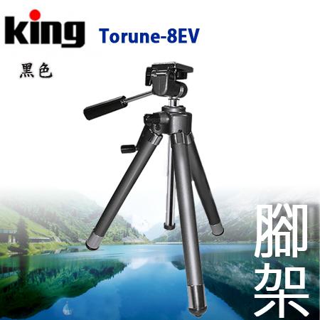 日本king Torune EV-8 超輕巧8段式銅管腳架黑色