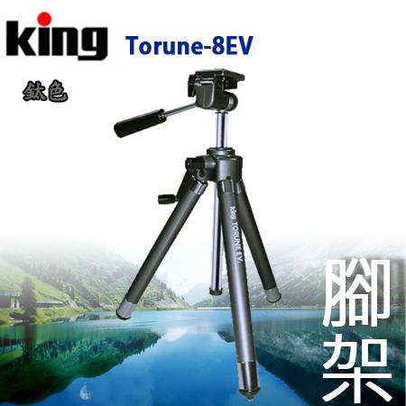 日本king Torune EV-8 超輕巧8段式銅管腳架鈦色