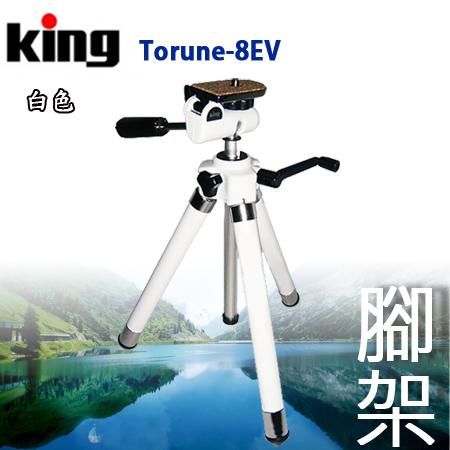 日本king Torune EV-8 超輕巧8段式銅管腳架白色