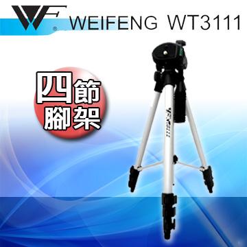 【WEIFENG】四節專業輕型腳架WT-3111(銀灰色)銀灰色
