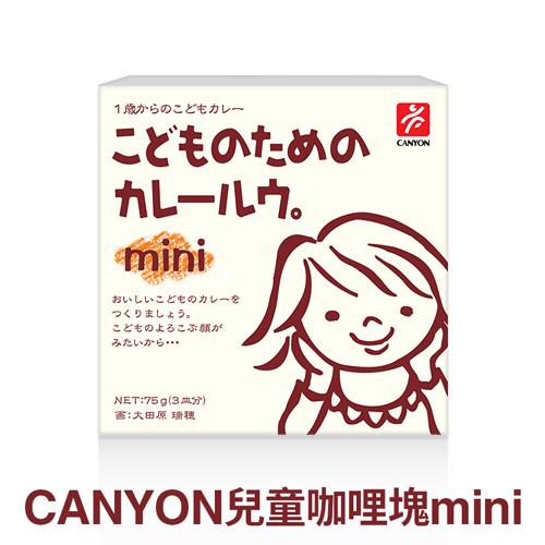 日本CANYON 兒童咖哩塊mini
