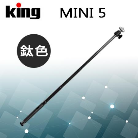 日本king mini 5節不求人自拍架黑