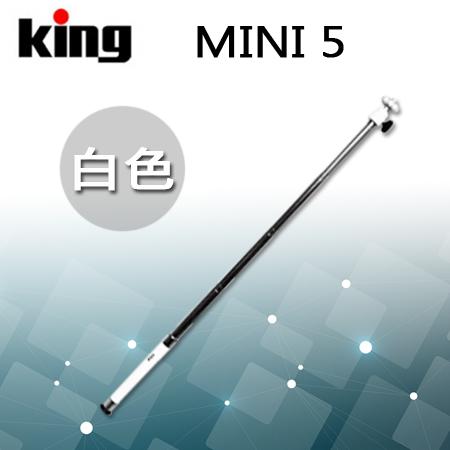 日本king mini 5節不求人自拍架白
