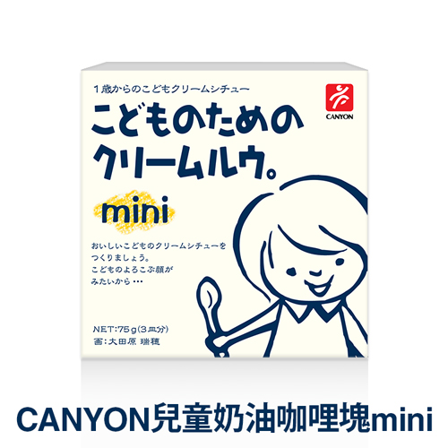 日本CANYON 兒童奶油咖哩塊mini