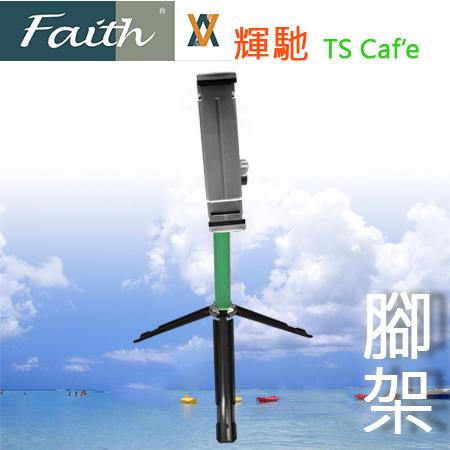 Lollipod 自拍樂腳架平板支撐架TS cafe'綠