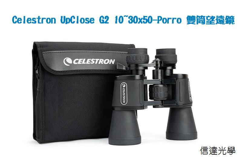 信達光學 Celestron UpClose G2 10x30x X 50 雙筒望遠鏡